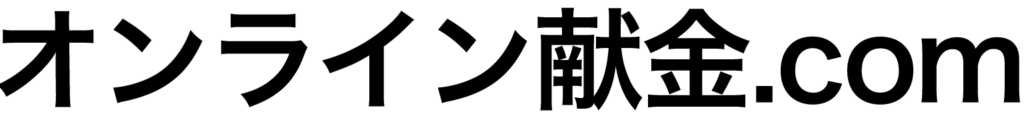 OnlineDonation.logo  1024x118 - 献金(その他)